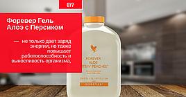 Форевер Гель Алоэ с Персиком. Жидкость - 1 литр, Forever Living Products [ США ]