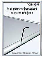 Антивандальная клик рамка А1 формата (25ая клик система)