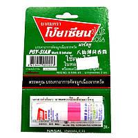 Тайский мини-ингалятор Poy-Sian (карандаш Пой Сиан) от заложенности носа, тошноты, головной боли, неприятных