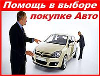 Поможем найти и купить хороший авто