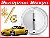 Экспресс Выкуп Авто ( 30-60 минут)