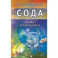 Неумывакин И. Сода: мифы и реальность