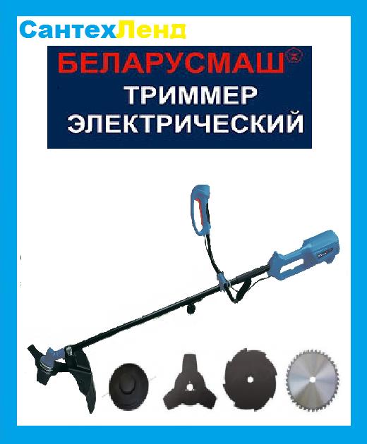 Электрокоса Беларусмаш БТЭ-3200  разборная штанга 3 ножа 1 катушка