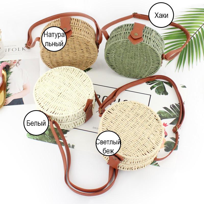 Сумка плетеная Bali круг Натуральный