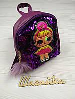 Рюкзак с пайетками кукла LOL детский светящийся