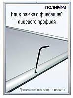 Антивандальная клик рамка В1 формата (25ая клик система)