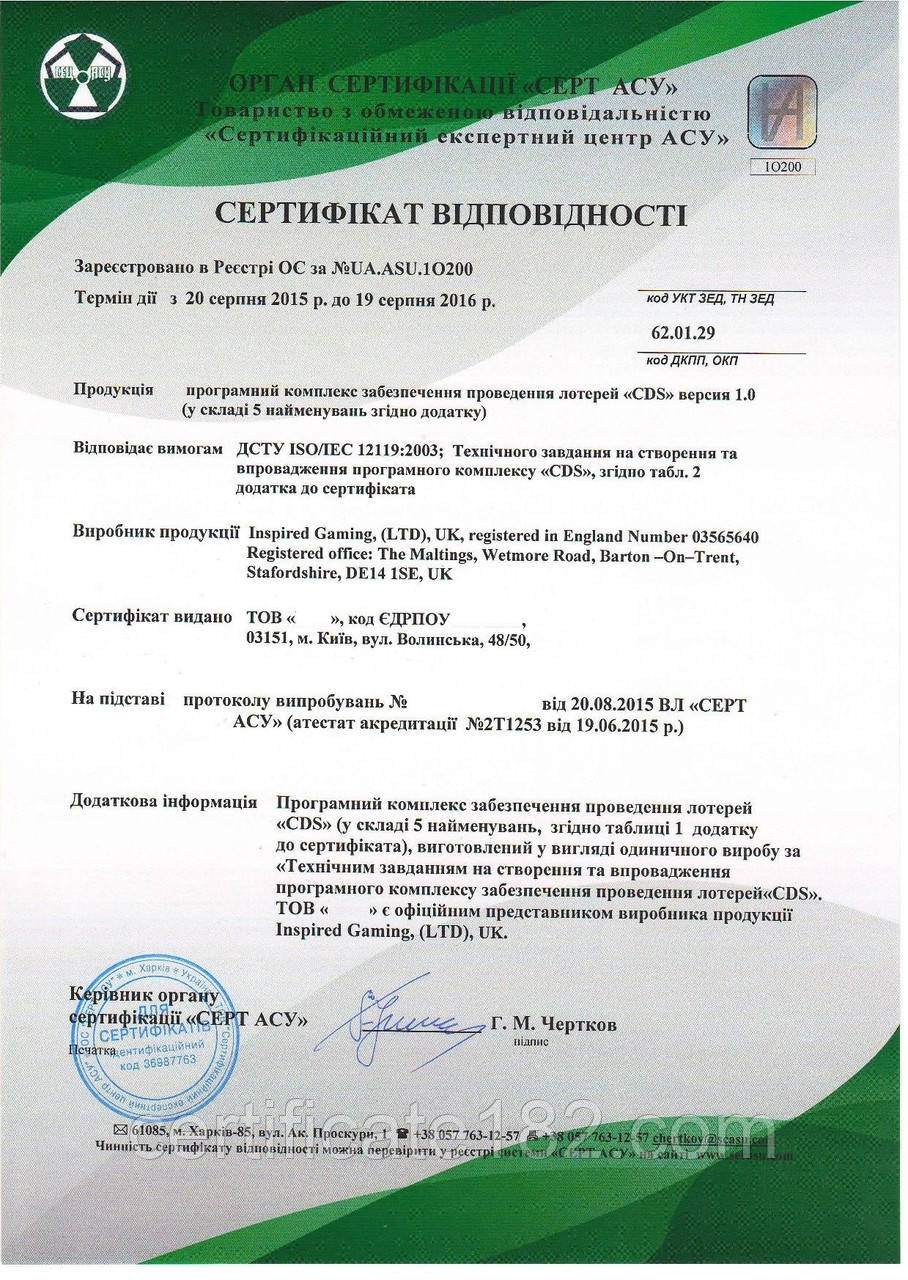Сертификация программного обеспечения (ПО), программного комплекса (ПТК) терминалов, средств автоматизации