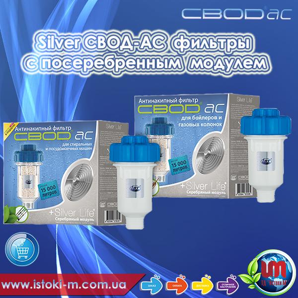 Антинакипные фильтры с посеребренным модулем Silver СВОД-АС