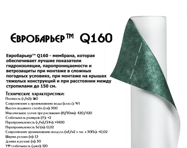 Евробарьер™ Q160 JUTA