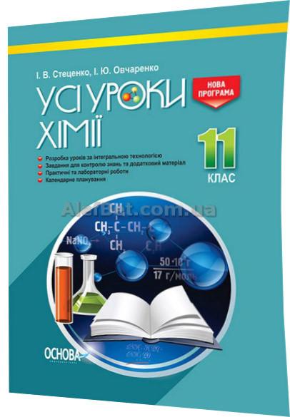 11 клас / Хімія. Усі уроки (2019) / Стеценко, Овчаренко / Основа