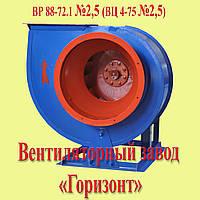 Вентилятор ВР 88-72.1 №2,5 (ВЦ 4-75 №2,5) 0,12 кВт 1500 об/хв