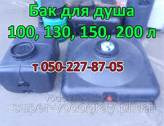 Бак для душа 100, 130, 150, 200, 250 л (горизонтальный)