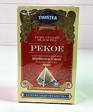 Чай черный в пирамидках Twistea Pekoe