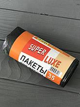 """Пакеты для мусора """"super luxe"""" 35л."""