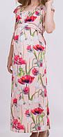 РАСПРОДАЖА!!! Яркое летнее платье для беременных. Длинное платье для беременных. Платье в пол для будущих мам.