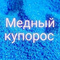 Медный купорос ( Cульфат меди )