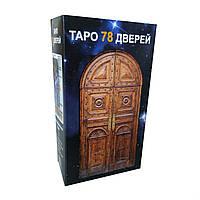 Таро 78 дверей (инструкция на русском языке)