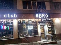 """Игровой клуб """"BRO"""" 3"""