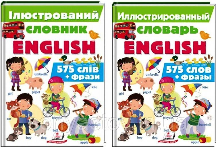 Iлюстрований словник ENGLISH / Иллюстрированный словарь ENGLISH