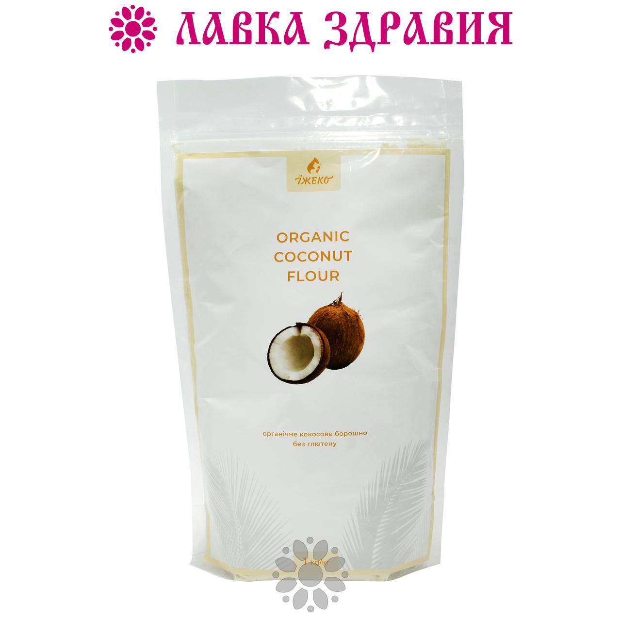 Кокосовая мука, 1 кг, Їж Еко