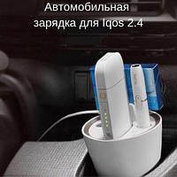 Автомобильное зарядное устройство для IQOS 2.4