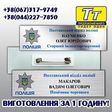 Поліцейський бейджик металевий (під срібло, золото) кріплення булавка (виготовлення 1 година)