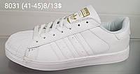 Кроссовки мужские Adidas Superstar оптом (41-46)