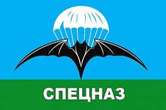 Прапор Спецназу України