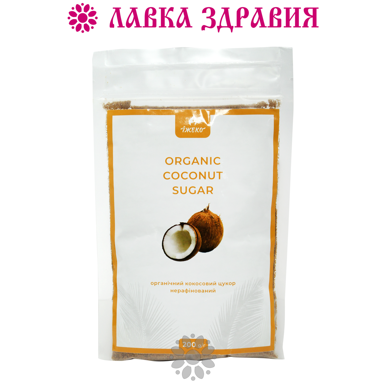 Кокосовый сахар, 200 г, Їж Еко, фото 1