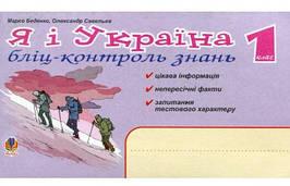 Богдан Бліц контроль знань Я і Україна 1 клас Беденко