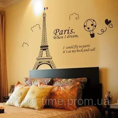 Интерьерная наклейка на стену декоративная Эйфелева башня 180х120см (V453234)