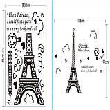 Интерьерная наклейка на стену декоративная Эйфелева башня 180х120см (V453234), фото 2
