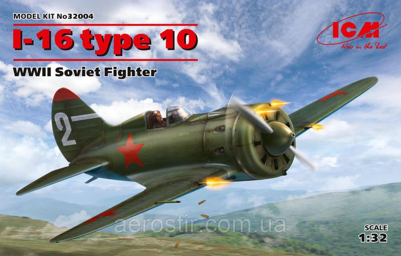 И-16 тип 10 1/32 ICM 32004