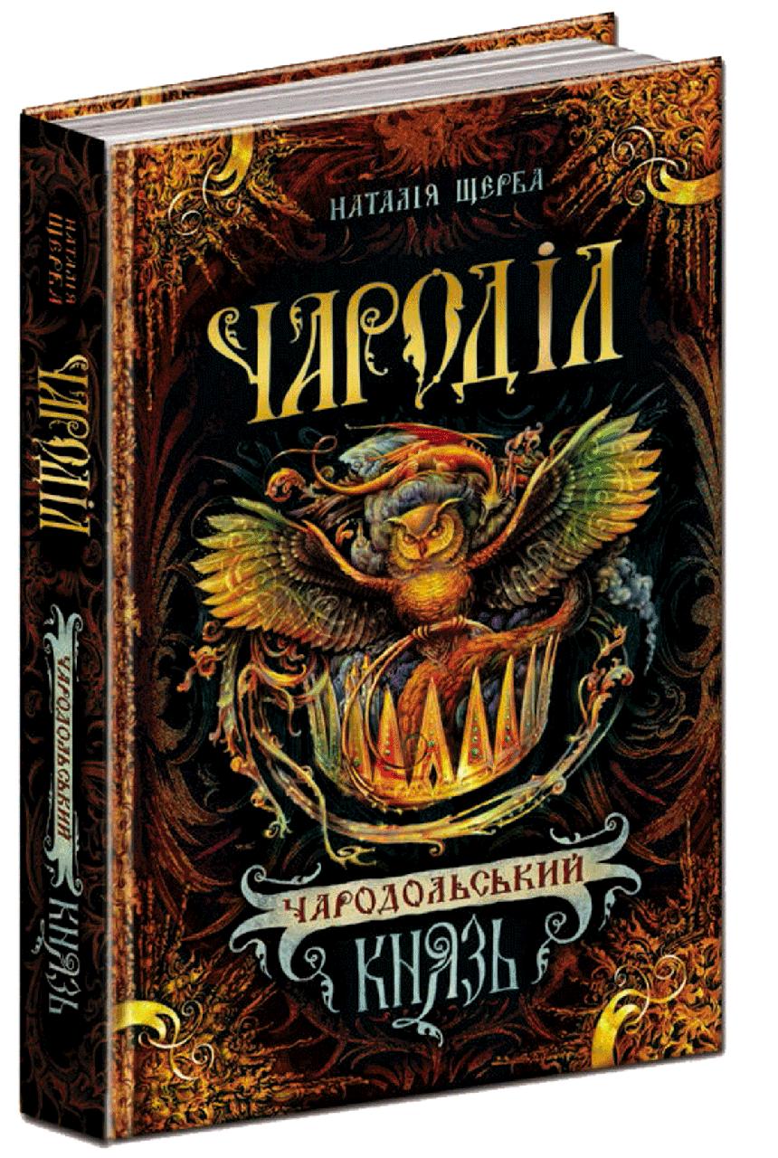 """Наталія Щерба """"Чароділ. Книга 2. Чародільський князь"""""""