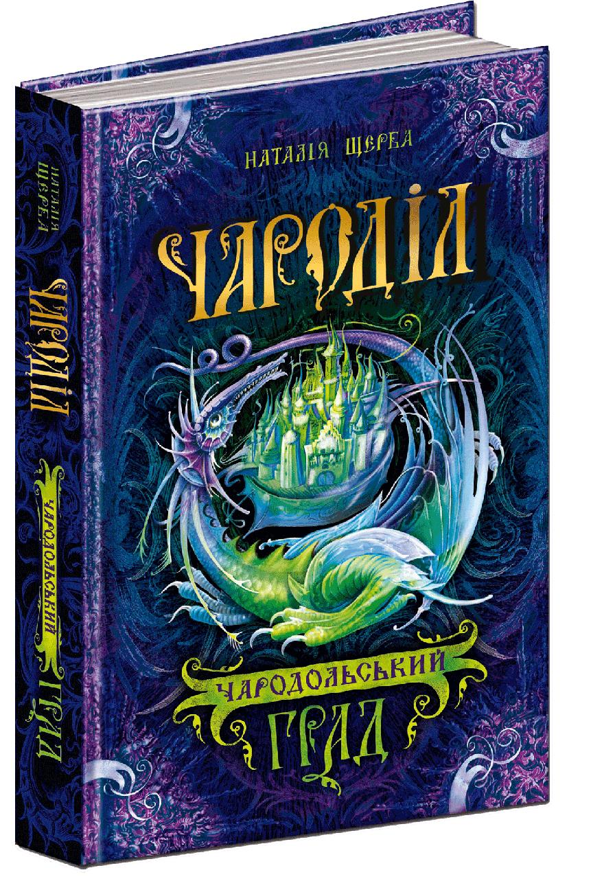 """Наталія Щерба """"Чароділ. Книга 3. Чародільський град"""""""