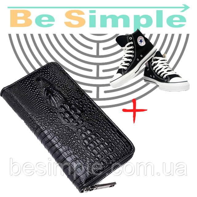 Мужское портмоне Aligator (кошелёк, клатч) + Кеды Converse All Star высокие