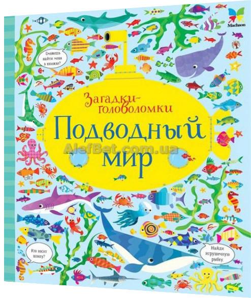 Віммельбух. Подводный мир (подарочная книга) / Махаон
