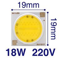 Cветодиод LED 18Вт/220В тёплый белый 2800К-3200К, 1800Lm