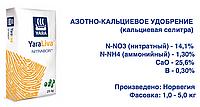 Азотно-кальциевое удобрение с бором YaraLiva NITRABOR, фото 1