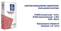 Азотно-кальциевое удобрение YaraLiva CALCINIT