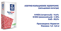 Азотно-кальциевое удобрение YaraLiva CALCINIT, фото 1