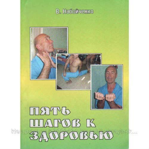 Набойченко Ст. Н. «П'ять кроків до здоров'я»