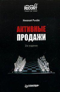 Активные продажи. Н. Ю. Рысев