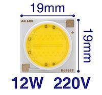 Cветодиод LED 12Вт/220В холодный белый 6000К-6500К, 1200Lm