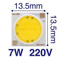 Cветодиод LED 7Вт/220В белый 2800К-3200К, 700Lm