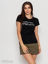 Женская хлопковая футболка с блестящей надписью (S, M, L, XL, разные цвета), фото 2
