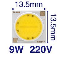 Cветодиод LED 9Вт/220В белый 2800К-3200К, 900Lm
