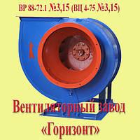 Вентилятор ВР 88-72.1 №3,15 (ВЦ 4-75 №3,15) 0,37 кВт 1500 об/хв