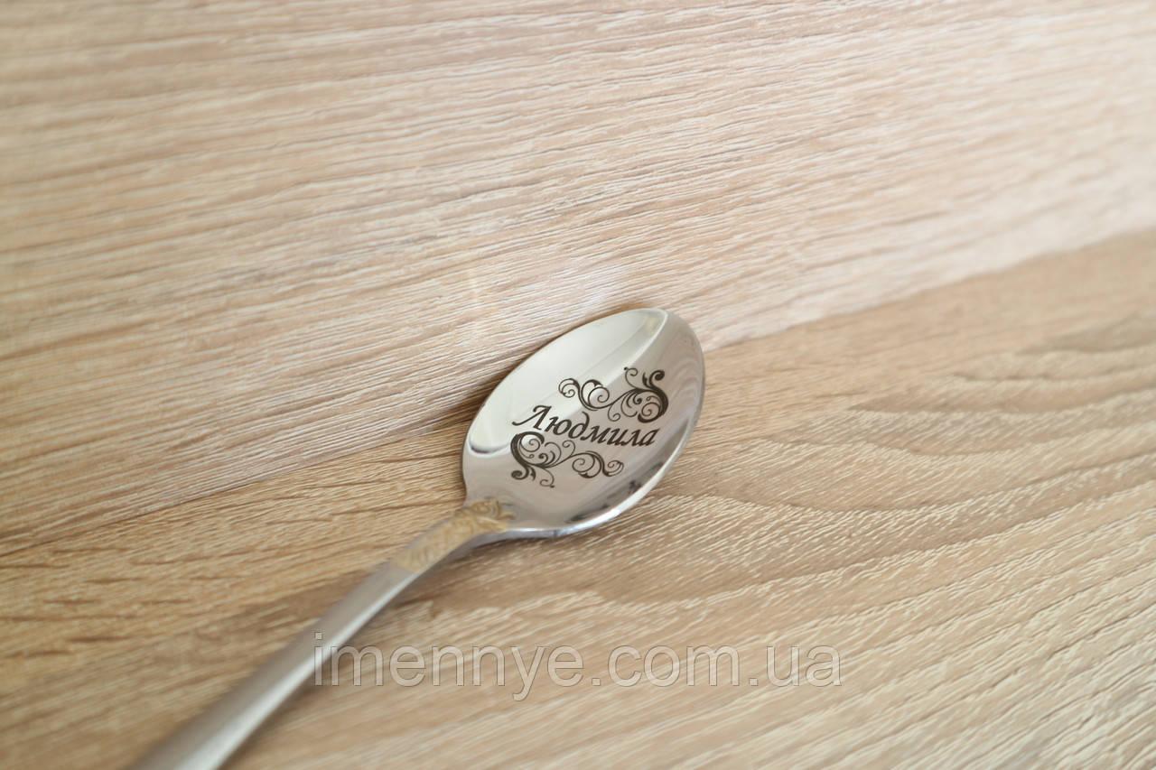 Сувенирная ложка с именем Людмила