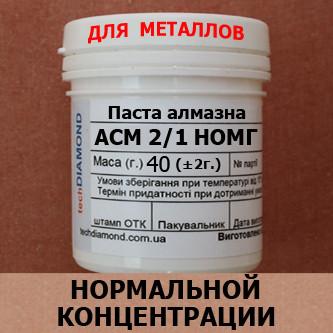 Паста алмазная АСМ 2/1 НОМГ от производителя Техдиамант Киев